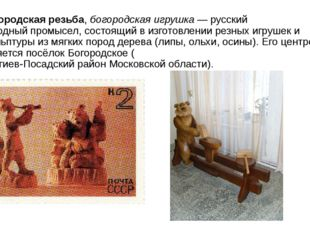 Богородская резьба,богородская игрушка— русскийнародный промысел, состоящи
