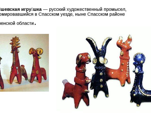 Аба́шевская игру́шка— русскийхудожественный промысел, сформировавшийся вСп...