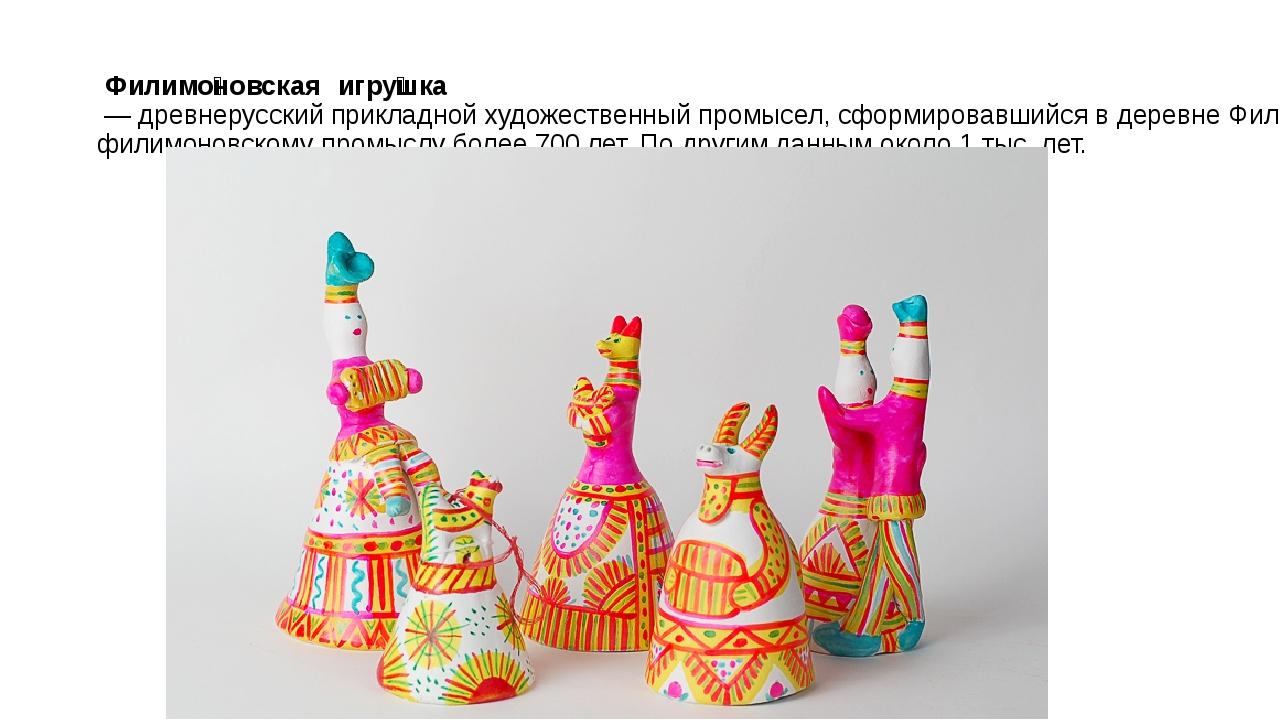 Филимо́новская игру́шка— древнерусский прикладной художественный промысел,...
