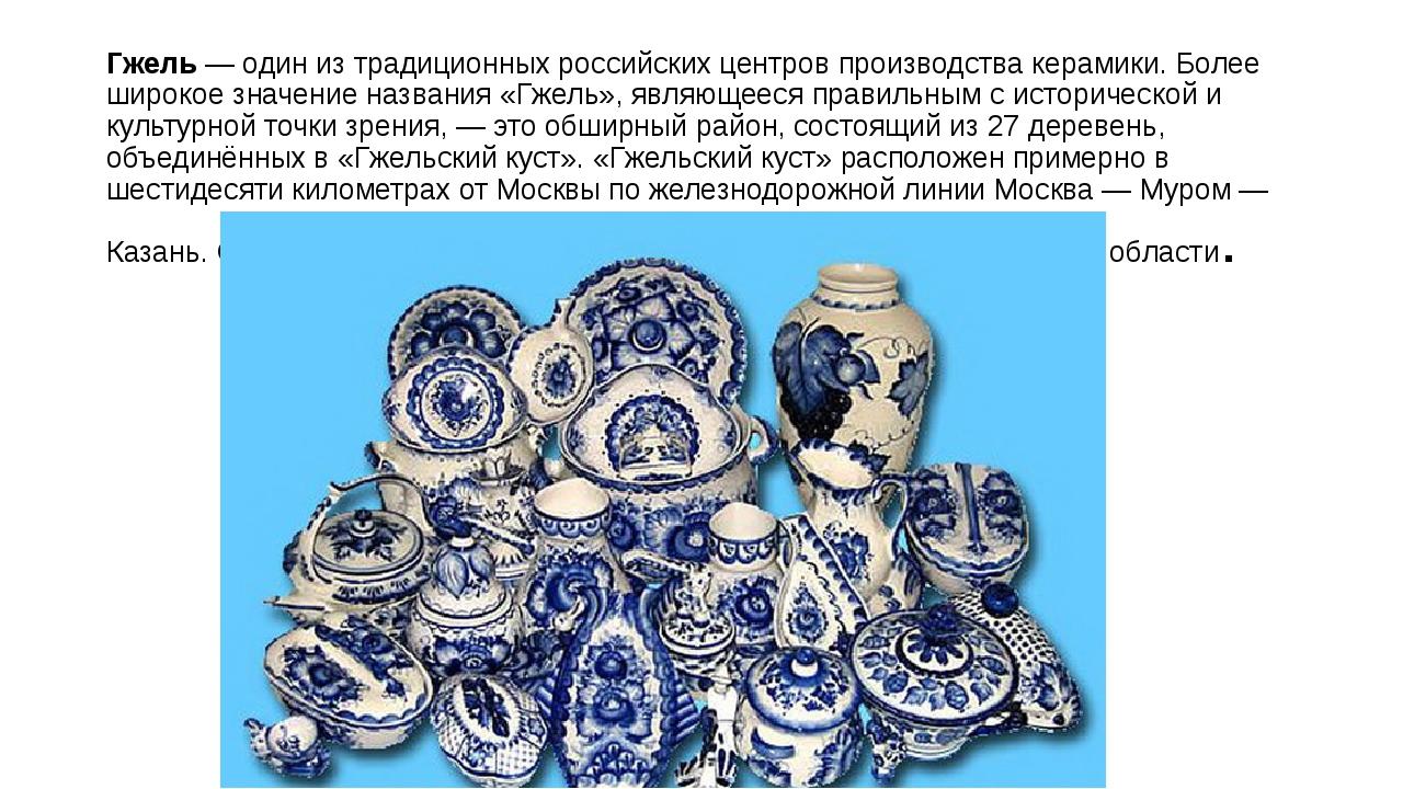 Гжель— один из традиционных российских центров производствакерамики. Более...