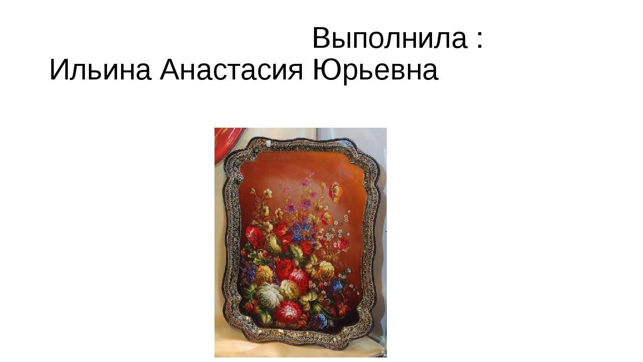Выполнила : Ильина Анастасия Юрьевна