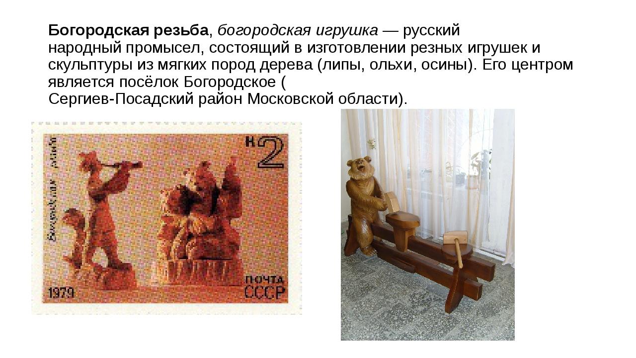 Богородская резьба,богородская игрушка— русскийнародный промысел, состоящи...