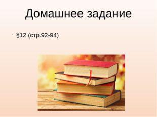 Домашнее задание §12 (стр.92-94)