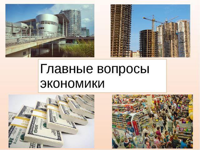 Главные вопросы экономики