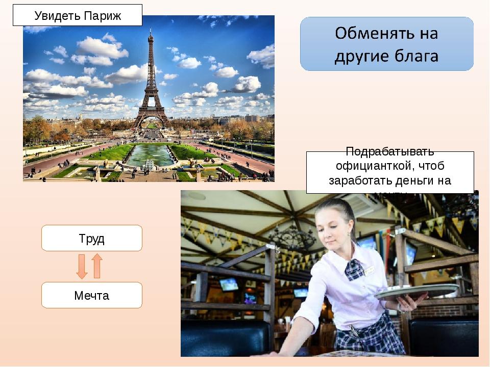 Увидеть Париж Подрабатывать официанткой, чтоб заработать деньги на мечту Труд...