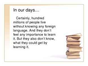 In our days… Certainly, hundred millions of people live without knowing any f