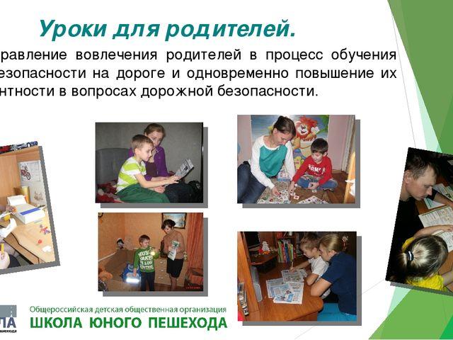 Уроки для родителей. Это направление вовлечения родителей в процесс обучения...