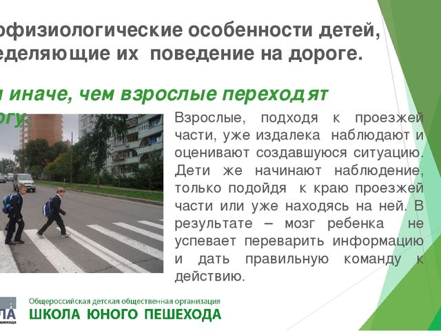 Психофизиологические особенности детей, определяющие их поведение на дороге....