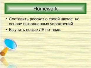 Homework Составить рассказ о своей школе на основе выполненных упражнений. Вы