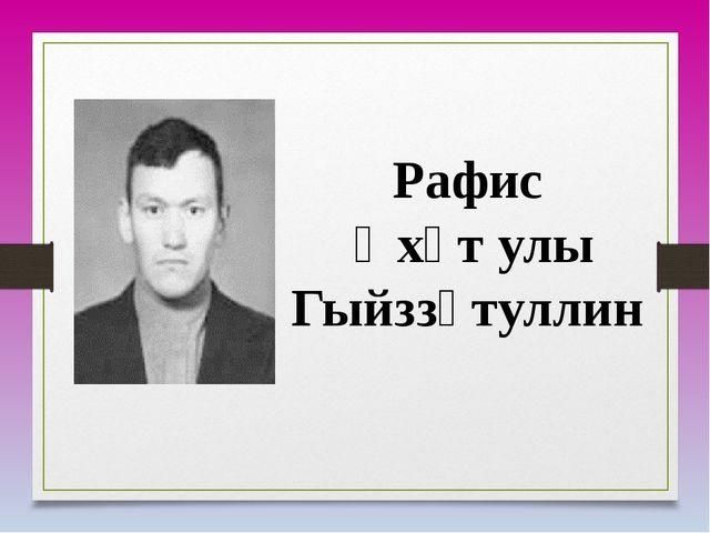 Рафис Әхәт улы Гыйззәтуллин