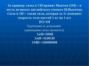 За единицу силы в СИ принят Ньютон (1Н) – в честь великого английского ученог