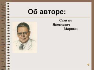Самуил Яковлевич Маршак Об авторе: