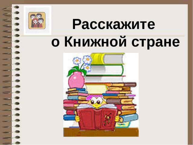 Расскажите о Книжной стране