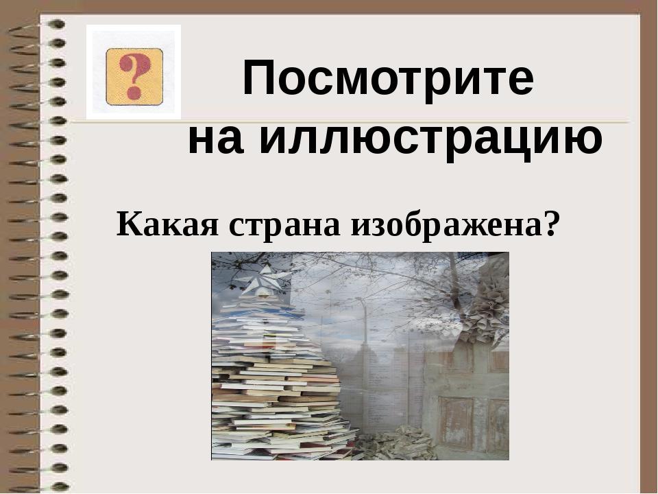 Посмотрите на иллюстрацию Какая страна изображена?