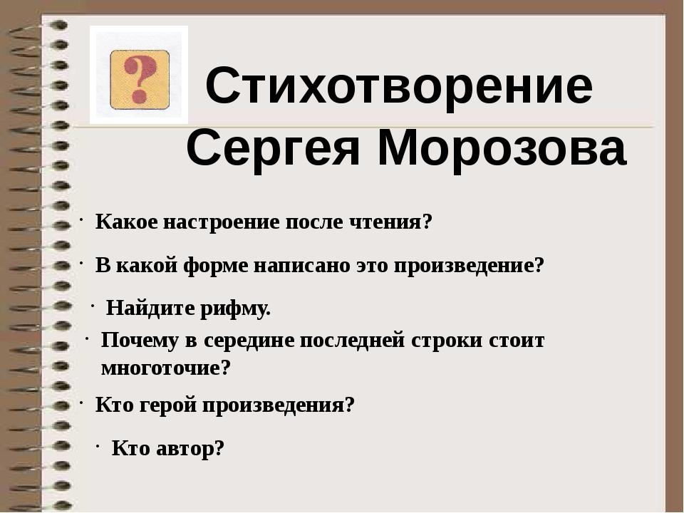 Стихотворение Сергея Морозова В какой форме написано это произведение? Найдит...