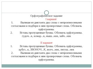 Орфографическое задание I вариант 1.Выпиши из диктанта два слова с непроизн