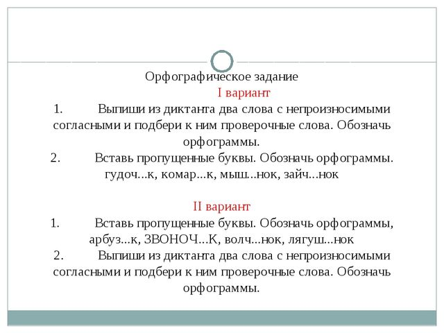 Орфографическое задание I вариант 1.Выпиши из диктанта два слова с непроизн...