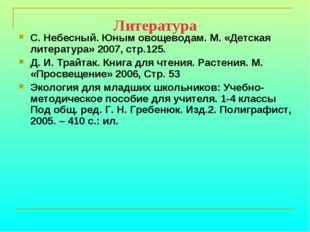 Литература С. Небесный. Юным овощеводам. М. «Детская литература» 2007, стр.12