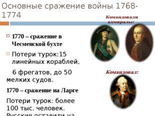 Основные сражение войны 1768-1774 1770 – сражение в Чесменской бухте Потери т