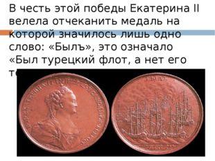 В честь этой победы Екатерина II велела отчеканить медаль на которой значилос