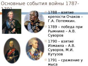 Основные события войны 1787-1791 1788 – взятие крепости Очаков – Г.А. Потемки