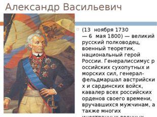 Александр Васильевич Суворов (13ноября1730—6мая1800) — великий русский