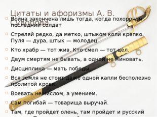 Цитаты и афоризмы А. В. Суворова Войназакончена лишь тогда, когда похоронен