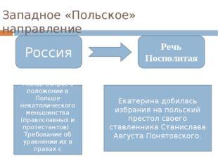 Западное «Польское» направление Россия Речь Посполитая Повод: вопрос о положе