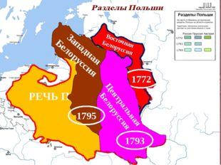 РЕЧЬ ПОСПОЛИТАЯ Восточная Белоруссия 1772 Центральная Белоруссия 1793 1795 З
