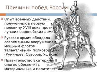 Причины побед России: Опыт военных действий, полученных в первую половину XVI