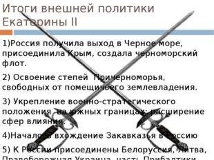 Итоги внешней политики Екатерины II 1)Россия получила выход в Черное море, пр