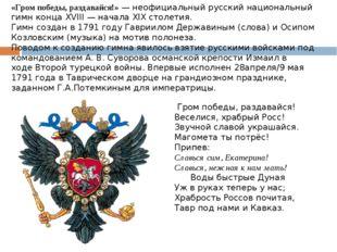 «Гром победы, раздавайся!»— неофициальный русский национальный гимн концаXV