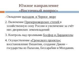 Южное направление «Восточный вопрос» Овладение выходом в Черное море 2. Включ