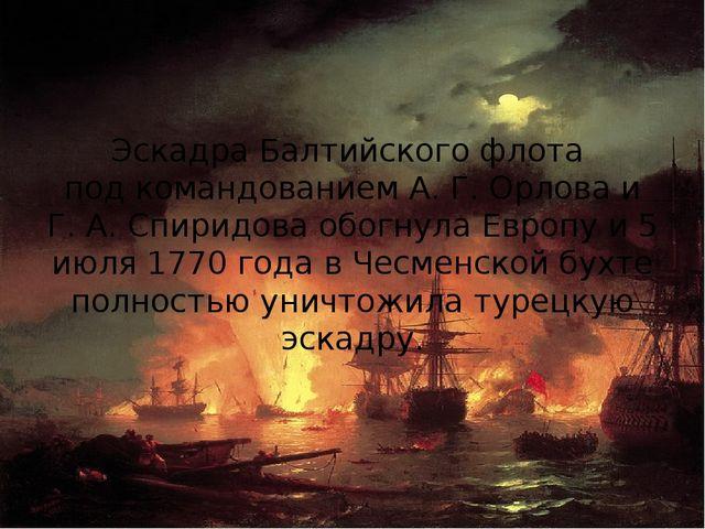 Эскадра Балтийского флота под командованием А. Г. Орлова и Г. А. Спиридова об...