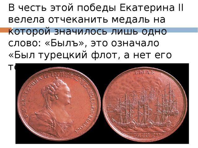 В честь этой победы Екатерина II велела отчеканить медаль на которой значилос...