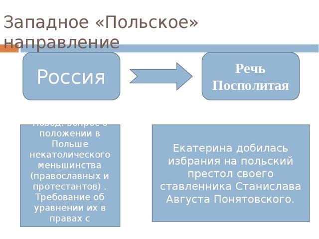 Западное «Польское» направление Россия Речь Посполитая Повод: вопрос о положе...