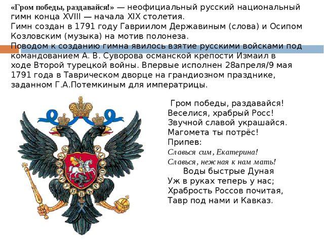 «Гром победы, раздавайся!»— неофициальный русский национальный гимн концаXV...