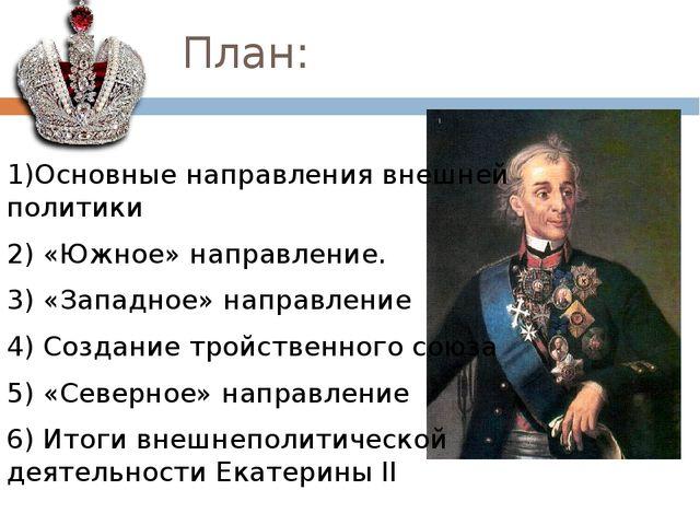 План: 1)Основные направления внешней политики 2) «Южное» направление. 3) «Зап...