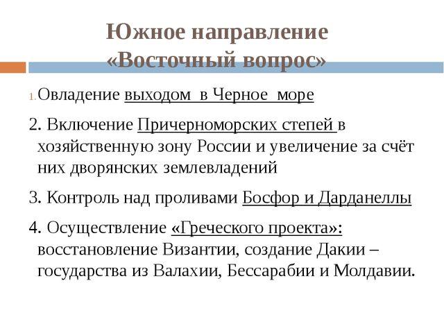 Южное направление «Восточный вопрос» Овладение выходом в Черное море 2. Включ...