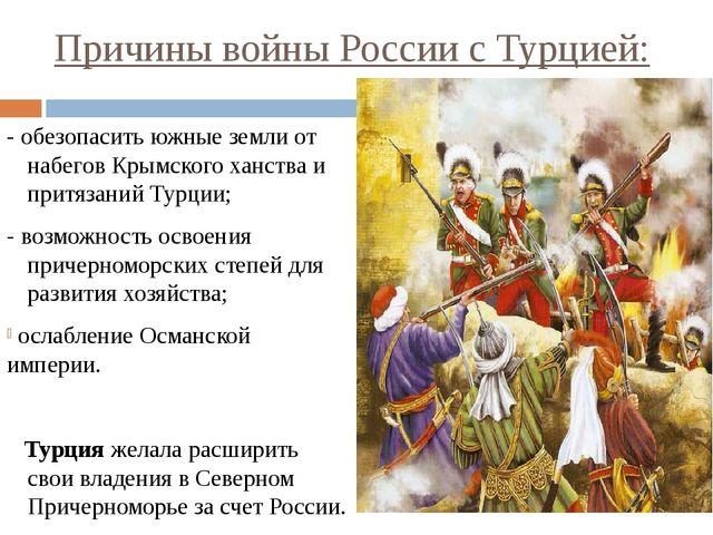 Причины войны России с Турцией: - обезопасить южные земли от набегов Крымског...