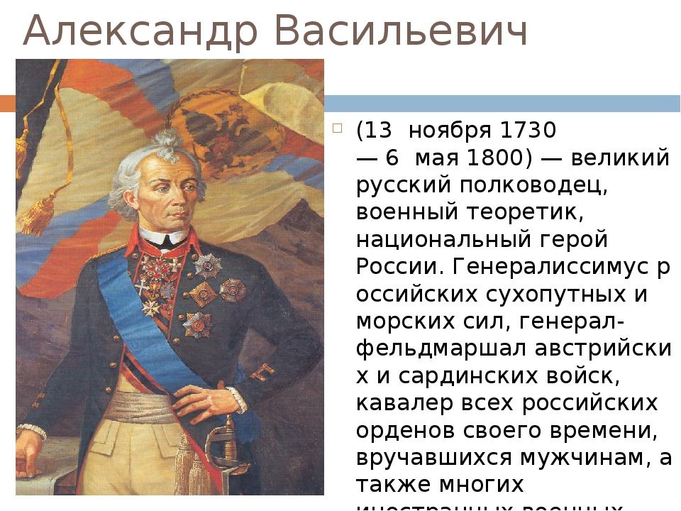 Александр Васильевич Суворов (13ноября1730—6мая1800) — великий русский...