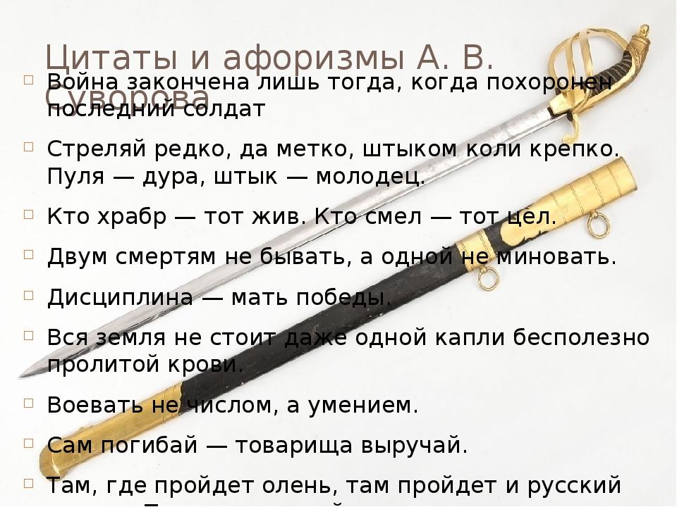 Цитаты и афоризмы А. В. Суворова Войназакончена лишь тогда, когда похоронен...