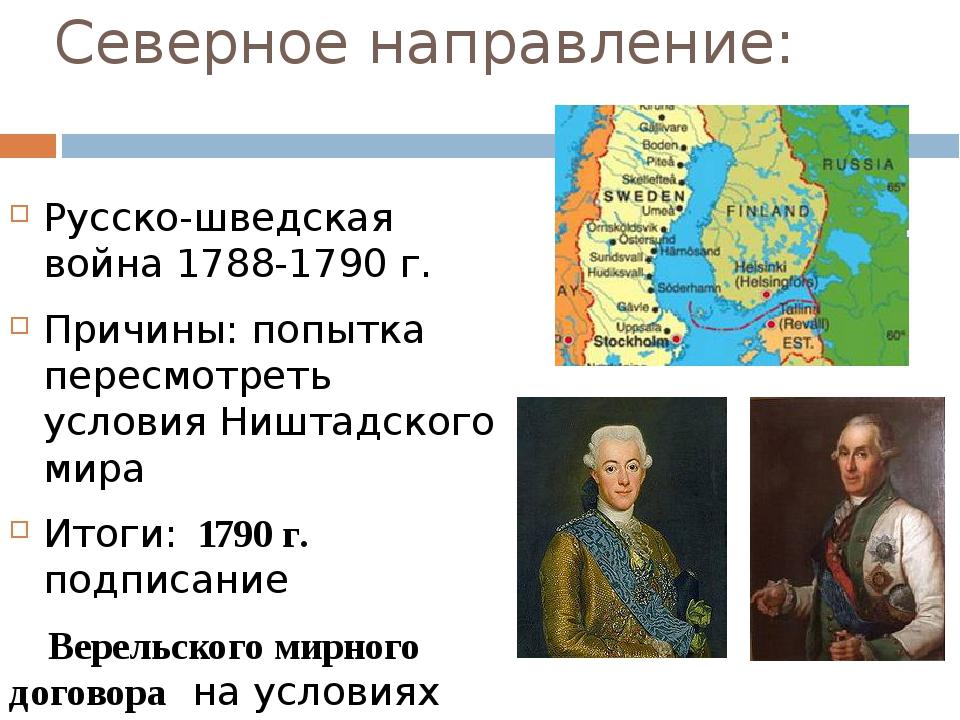 Северное направление: Русско-шведская война 1788-1790 г. Причины: попытка пер...