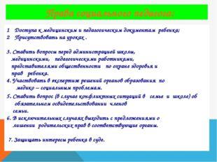 Права социального педагога: Доступа к медицинским и педагогическим документа