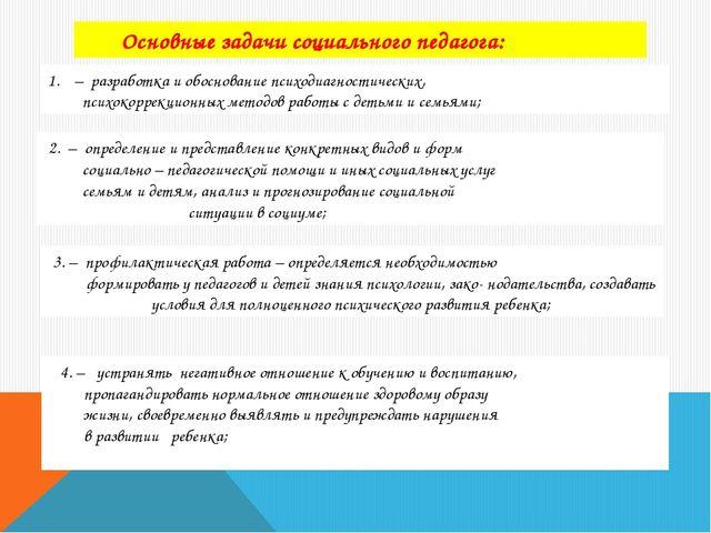 Основные задачи социального педагога: – разработка и обоснование психодиагно...