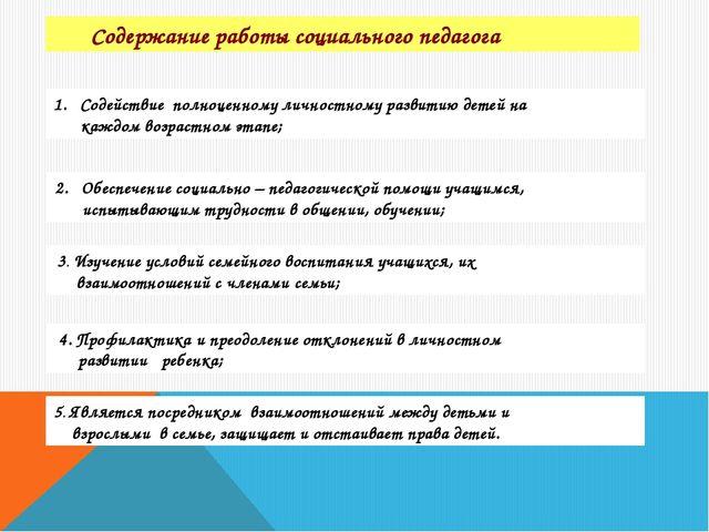 Содержание работы социального педагога Содействие полноценному личностному р...