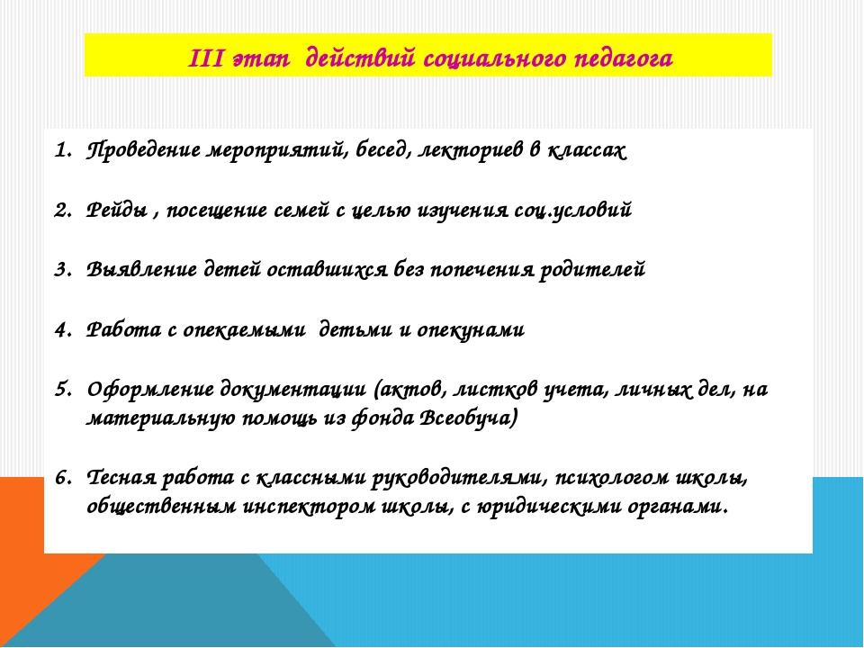 III этап действий социального педагога Проведение мероприятий, бесед, лектор...