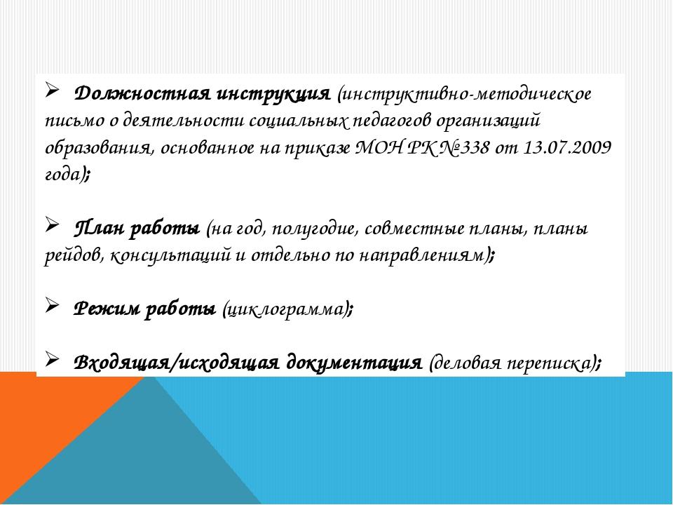 Должностная инструкция (инструктивно-методическое письмо о деятельности соци...