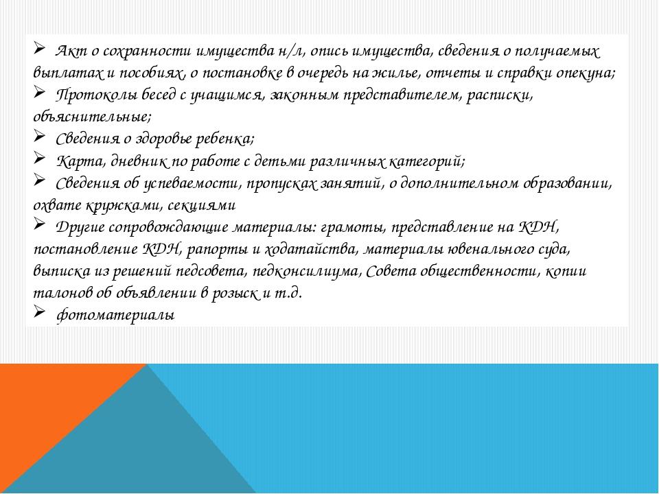 Акт о сохранности имущества н/л, опись имущества, сведения о получаемых выпл...