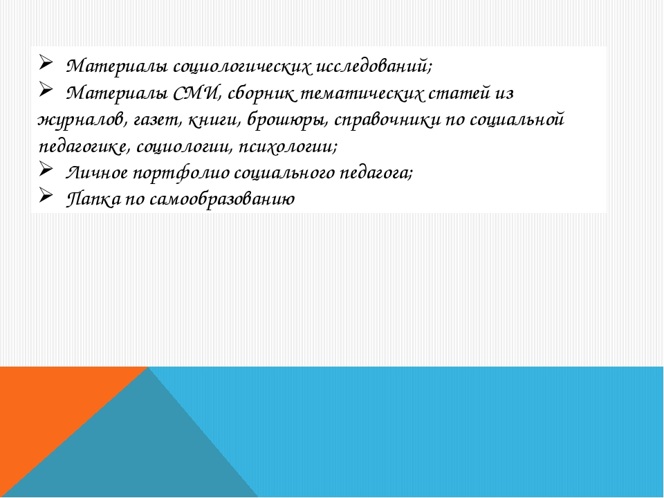 Материалы социологических исследований; Материалы СМИ, сборник тематических...